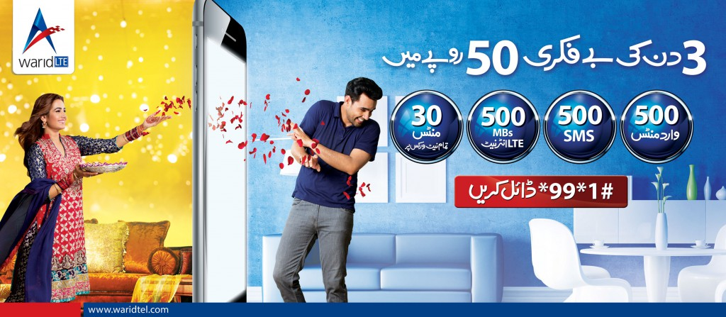 Warid-3-Day-Bundle