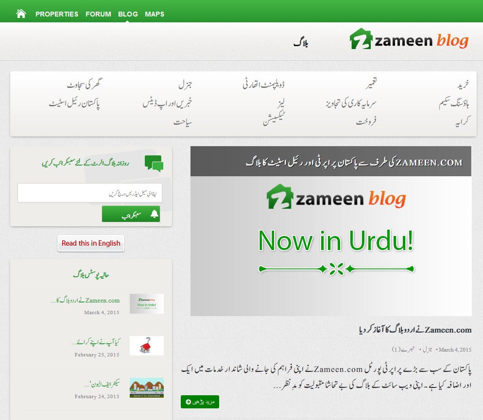 Zameen-Urdu-Blog